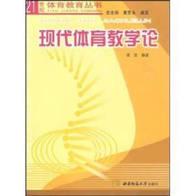 现代体育教学论 龚坚 西南师范大学出版社 9787562145035