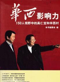 华西影响力:150人视野中的吴仁宝和华西村 本书编委会编 作家出版社 9787506360012