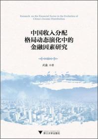 中国收入分配格局动态演化中的金融因素研究