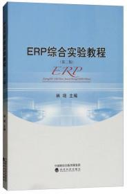 ERP综合实验教程(第二版)