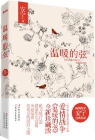 2011年版温暖的弦(新版)安宁 成名之作,商战爱情 安宁著 正版 9787538559712 书店