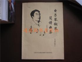 电子琴钢琴简谱曲集(王莘签名本)