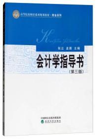 会计学指导书(第三版)