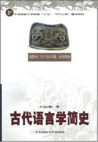 古代语言学简史