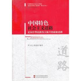 中国特色社会主义道路 走向中华民族伟大振兴的崭新道路 罗文东 陈建波 中共中央党校出版社 9787503551574