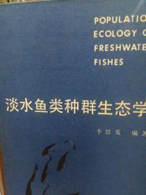 淡水鱼类种群生态学