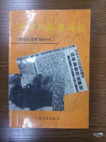 平津战役亲历记:原国民党将领的回忆(正版、现货、实图!)