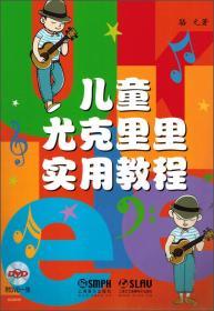 儿童尤克里里实用教程 上海音乐出版社 9787552302875