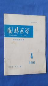 国外医学——呼吸系统分册1991年第4期