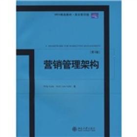 MBA精选教材:营销管理架构[第3版](英文影印版)