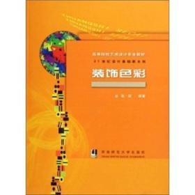 高等院校艺术设计专业教材·21世纪设计基础新主张:装饰色彩