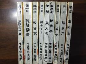 明清艳情小说精选系列一二三卷全套9册【卷一】《乾隆韵事》《武则天艳事》《双合欢》【卷二】《美人书》《锦香亭》《醒世奇言》【卷三】《醋葫芦》《玉娇梨》《连城璧》  孤本足本