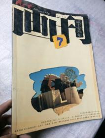 美术月刊 画刊2003年7期