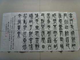 """李俊海:书法:谈""""贪污受贿""""问题"""