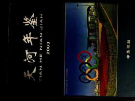天河年鉴.2003