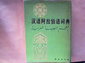 汉语阿拉伯语词典  16开精装
