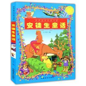 正版图书 博识教育 泛读文库·世界童话经典名著·四色版--安徒生童话