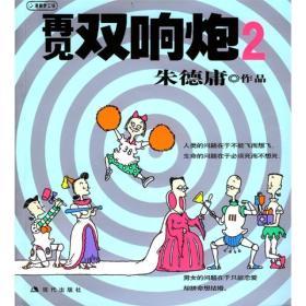朱德庸都市生活漫画系列:双响炮4