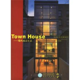 Town House:现代都市生活