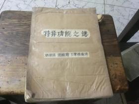 手稿; 特异功能之谜 (姚新民 谢毓瑜 王肇槐)