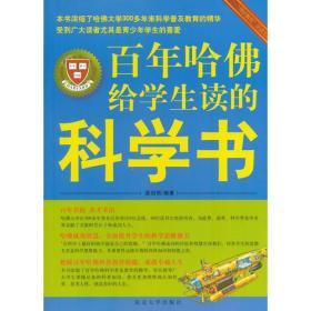 """""""博识教育""""泛读文库--百年哈佛给学生读的科学书(四色印刷)"""