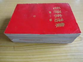 毛泽东选集(卷一--卷四,32开红封皮四卷)
