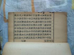 《诗经序辨》一卷;《诗经集传》八卷全。