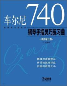 经典练习曲系列:车尔尼740钢琴手指灵巧练习曲(演奏精注版)