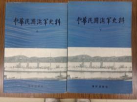 中华民国海军史料(上下两册)