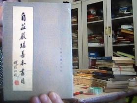 自庄严堪善本书目(一版一印.大量书影.馆藏.)