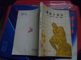 厚味计算法 奥林匹克围棋丛书(第一辑)