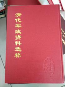 清代军政资料选粹(全十册)