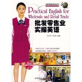 现代职业英语丛书:批发零售业实操英语