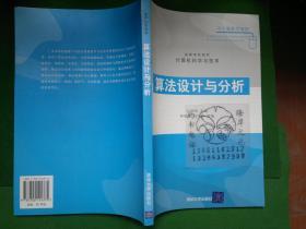 算法设计与分析/吕国英 +