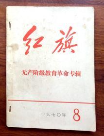 红旗1970.8(无产阶级教育革命专辑)