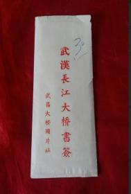 武汉长江大桥 照片书签 【五张】包老