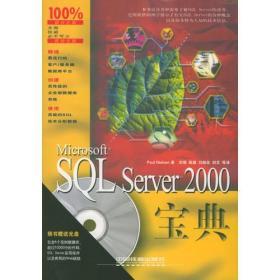 Microsoft SQL Server 2000宝典  有水迹