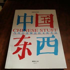 中国东西 当代日常物品的文化考证