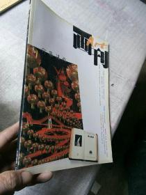 美术月刊 画刊2008年2期