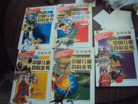 中国儿童百科全书(话说地球.世界风貌.日常生活.话说历史.科学技术)五本合售