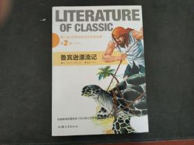 【社版】世界经典文学名著金库:鲁宾逊漂流记(彩图)
