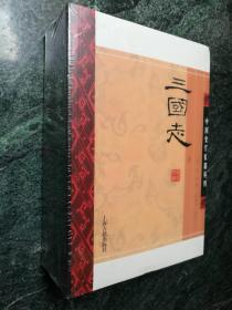 【塑封2册全】上海古籍版《 三国志 》
