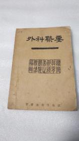 外科概要(1939年初版,1946年3版)