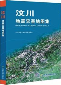 汶川地震灾害地图集