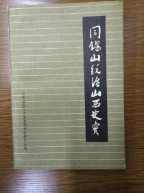 阎锡山统治山西史实(正版、现货、品好、实图!)