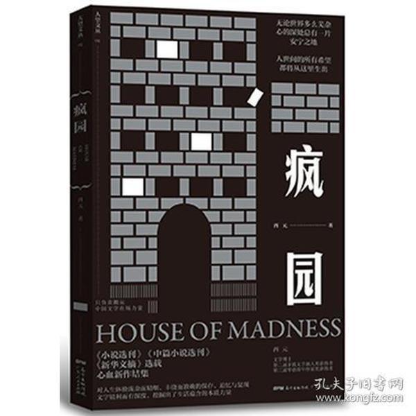 疯园:中国当代一线实力作家心血新作结集,《小说选刊》《中篇小说选刊》《新华文摘》选载