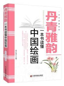 丹青雅韵:一本书读懂中国绘画