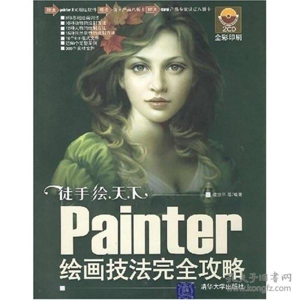 徒手绘天下:Painter绘画技法完全攻略(配光盘)