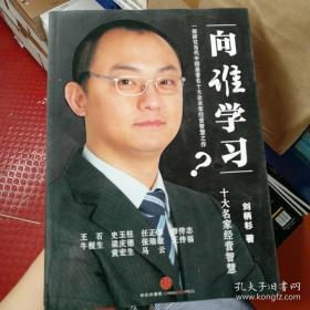 向谁学习 刘柄杉 中信出版社