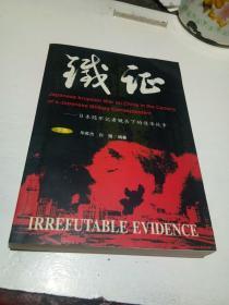 铁证---日本随军记者镜头下的侵华战争【下】